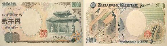 2000円札│松本市 美容室 JESSICA...