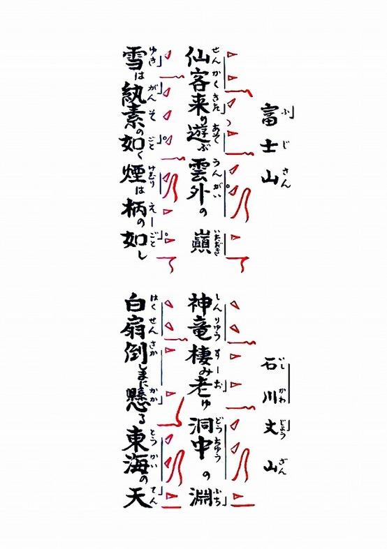 s-富士山(石川丈山)_01.jpg