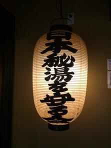 温泉-thumb-333x444-2754.jpg