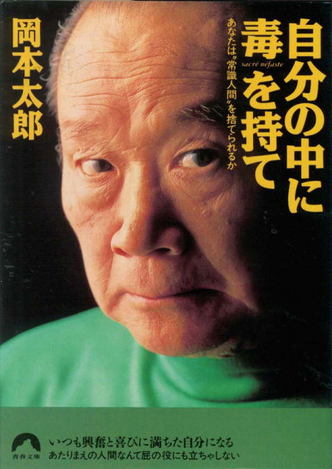 taro-okamoto-6401.jpg
