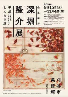 平成しんちう屋イメージ